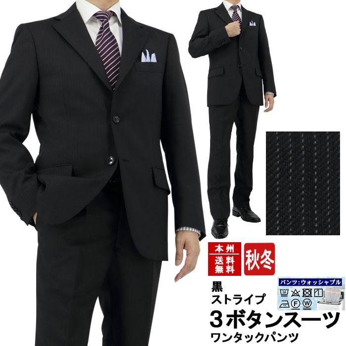3ボタンスーツ 黒シャドーストライプ