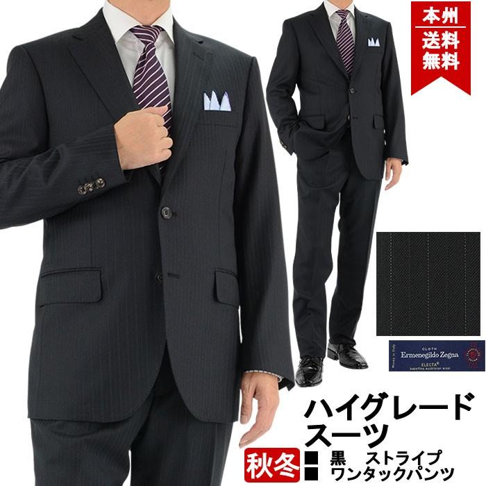黒 ストライプ ビジネススーツ