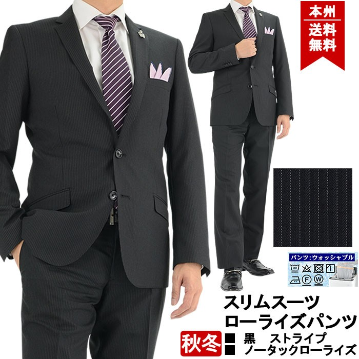 紺 ストライプ ビジネスツーパンツスーツ