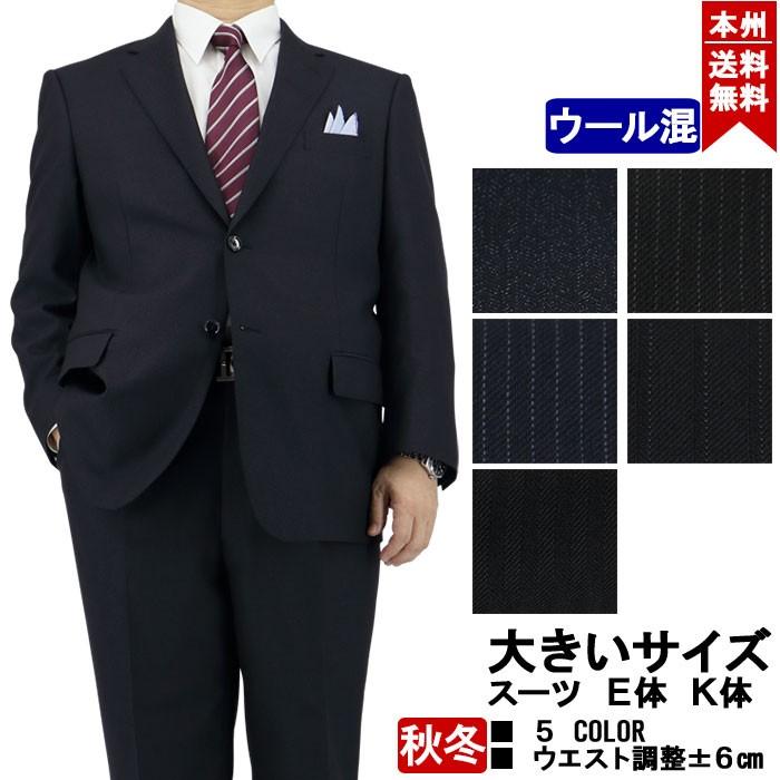 紺 ストライプ ビジネススーツ