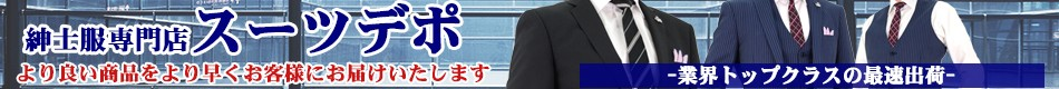 スーツデポ 紳士服専門店
