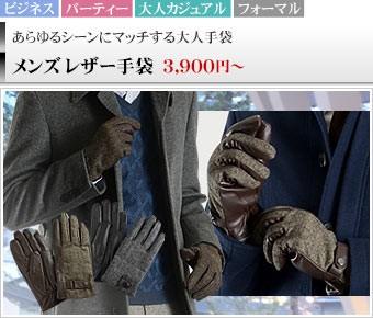 ラムレザー(羊革)手袋