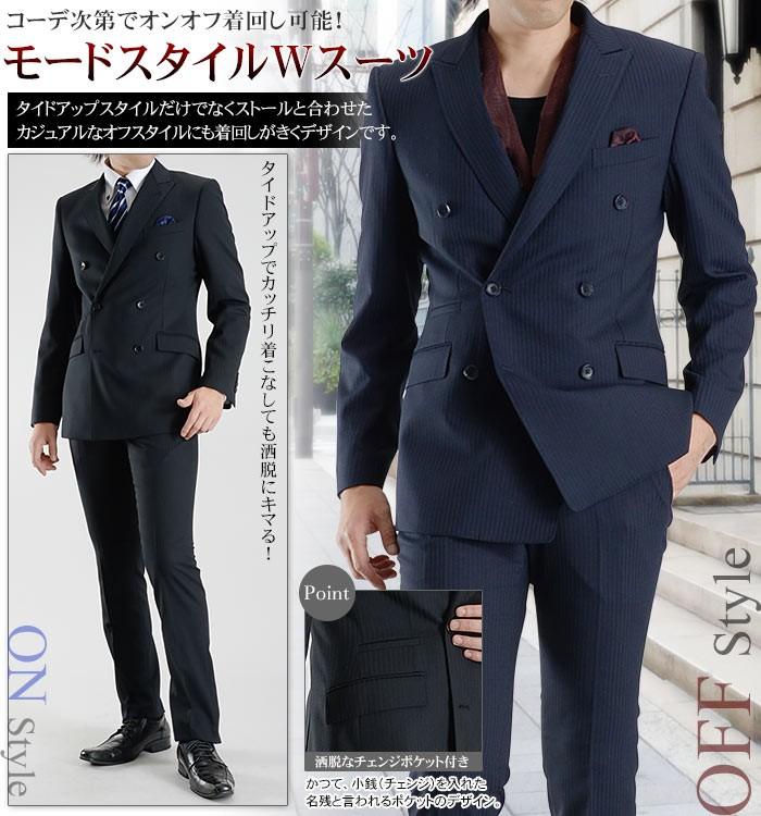 スーツスタイルMARUTOMI 6ツボタンダブルスーツの着こなし例 1