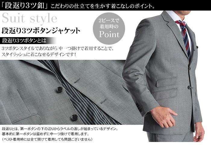 スーツスタイルMARUTOMI 3ツボタンスリーピーススーツの着こなし例 2