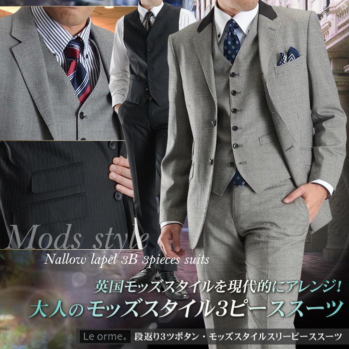 結婚式&2次会パーティーに着たい男のドレスアップスーツ!