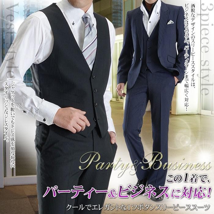 スーツスタイルMARUTOMI 1ツボタンスリーピーススーツの着こなし例 1