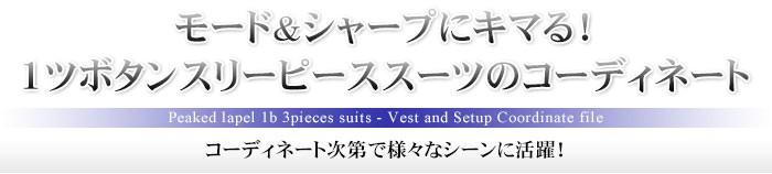 ビジネス&パーティに対応する3ピーススーツ