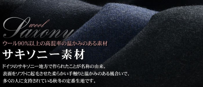 【ウールサキソニー素材】6ツボタン ダブルスリーピーススーツ
