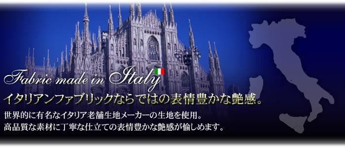 ワンランク上に差をつけるなら「イタリアンファブリック」がおすすめ!