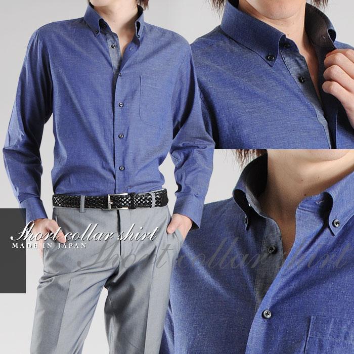 【日本製・綿100%】シャンブレーシャツ ショートカラーシャツ