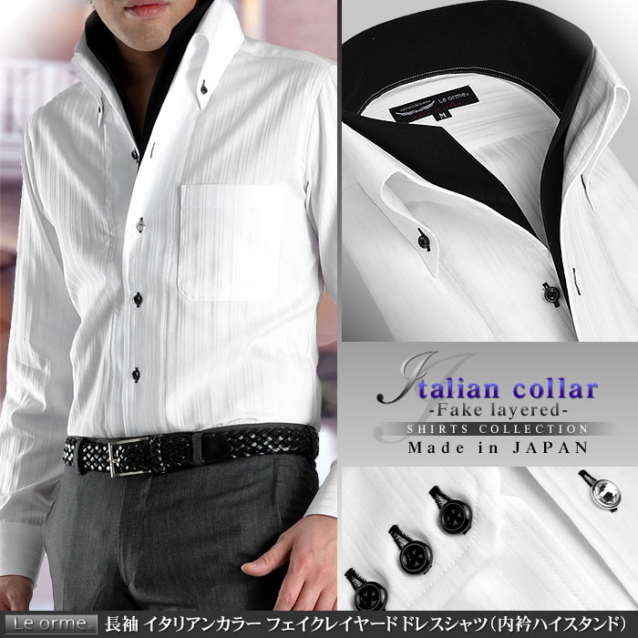 イタリアンハイカラー・フェイクレイヤード2枚衿ドレスシャツ