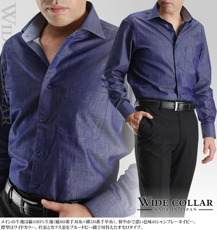 818a734ad1a5f7 ドレスシャツ メンズ ワイドカラー ワイシャツ 長袖 日本製 綿100 ...