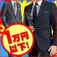 1万円以下!コスパ抜群の格安スーツ&コート7選!