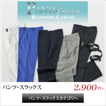 スラックス・パンツ
