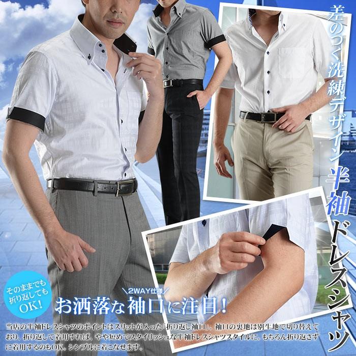 盛夏の半袖ワイシャツは選びは「ダーツ入り」&「すっきり美シルエット」がポイント!