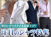日本製ならではの丁寧な仕立てが魅力!
