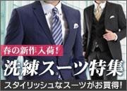 ビジネスマン必見!洗練スーツ特集