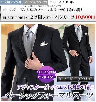 EMPEROR'S BLACK/2ツボタンフォーマルスーツ