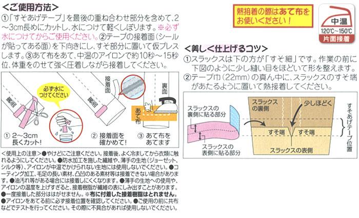 裾上げテープ使用方法