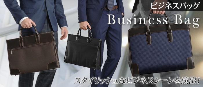 鞄/ブリーフケース
