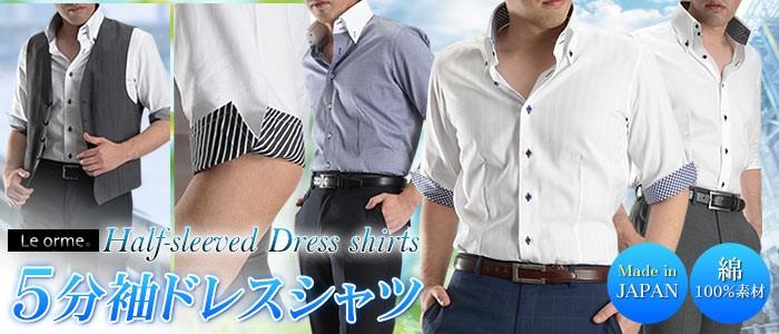 五分袖ドレスシャツ
