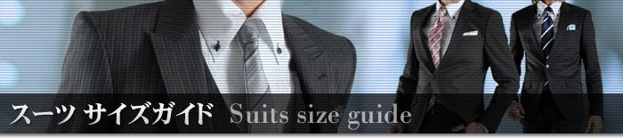 スーツサイズガイド