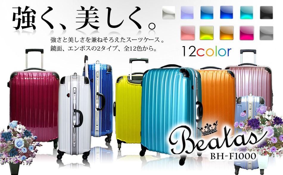 あなたの旅に合わせる スーツケース ビータス BH-F1000