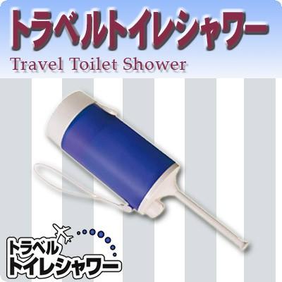 トラベルトイレシャワー