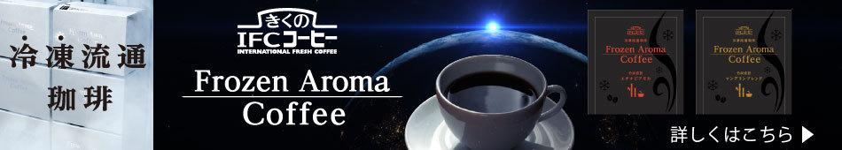フローズンアロマコーヒー