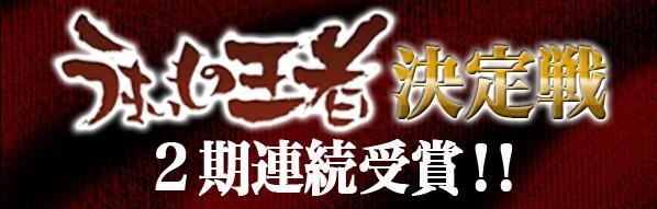 うまいもの王者決定戦2期連続受賞!!