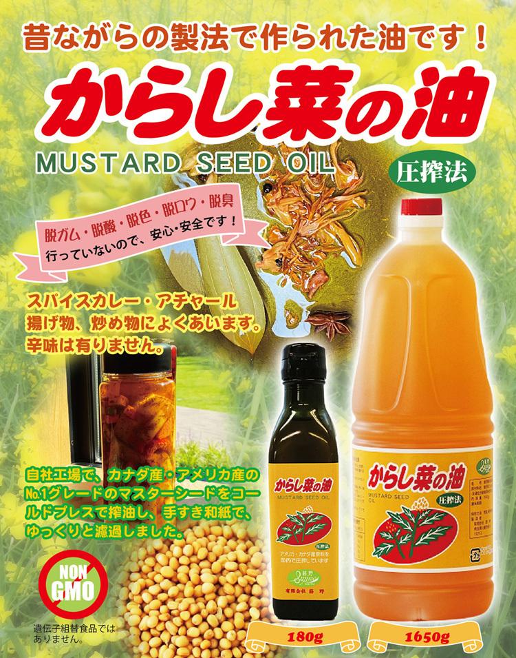 カラシ油広告