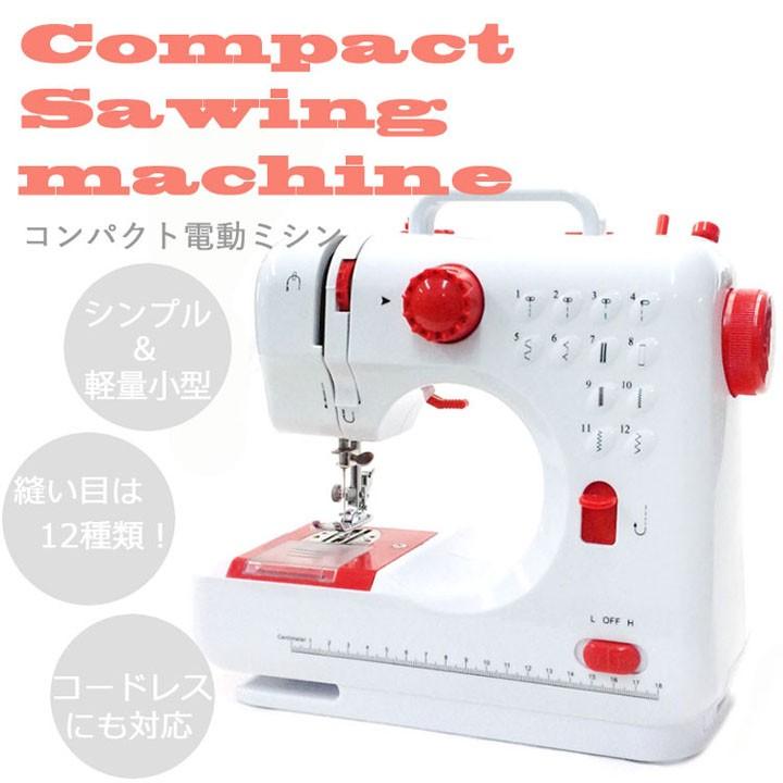 ミシン本体簡単初心者ミシン簡単簡単ミシンコンパクト電動ミシンSIS