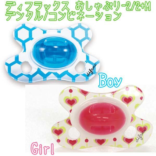 【取寄品】おしゃぶり -2/2+M デンタル・コンビネーション Boy・Girl755045・Girl755046【D】【G】