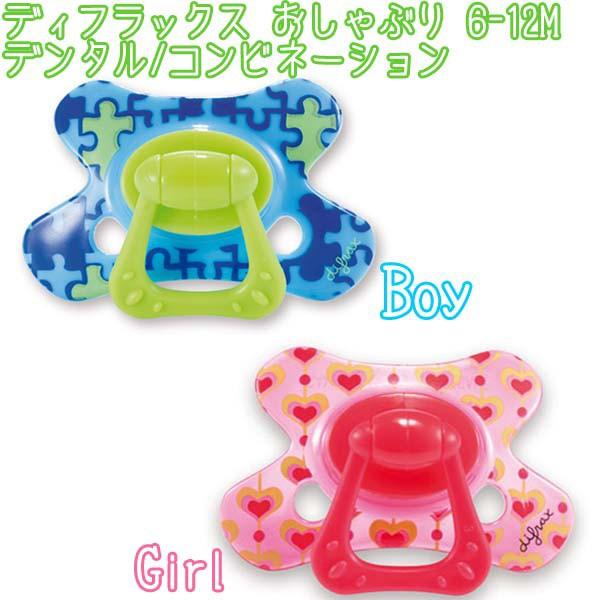 【取寄品】おしゃぶり 6-12M デンタル・コンビネーション Boy・Girl755049・Girl755050【D】【G】