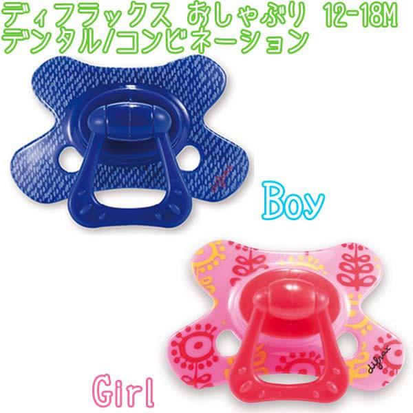 【取寄品】おしゃぶり 12-18M デンタル・コンビネーション Boy・Girl755051・Girl755052【D】【G】