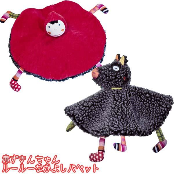 【取寄品】赤ずきんちゃん・ルールーなかよしパペット755047【D】【G】