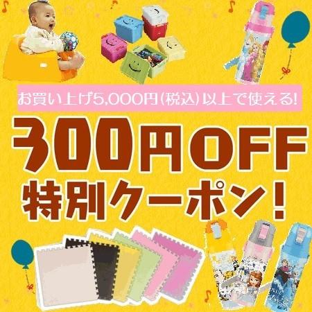 【店内全品対象】5,000円以上お買い上げで300円OFF!