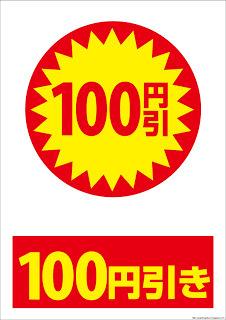 2,000円以上の購入でどの商品でも使える100円割引きクーポン!!
