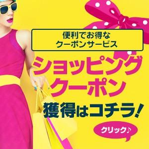 【5のつく日限定】全商品5%オフクーポン ヤフーショッピング