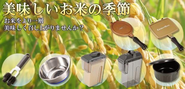 美味しくお米を食べよう!お米グッズ特集!(おひつ、おせんべいなど)