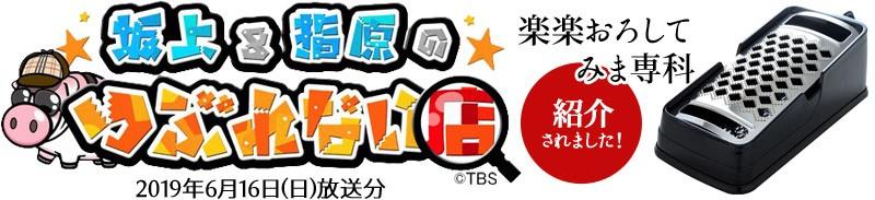 TBSテレビ【坂上&指原のつぶれない店】にて紹介されました!
