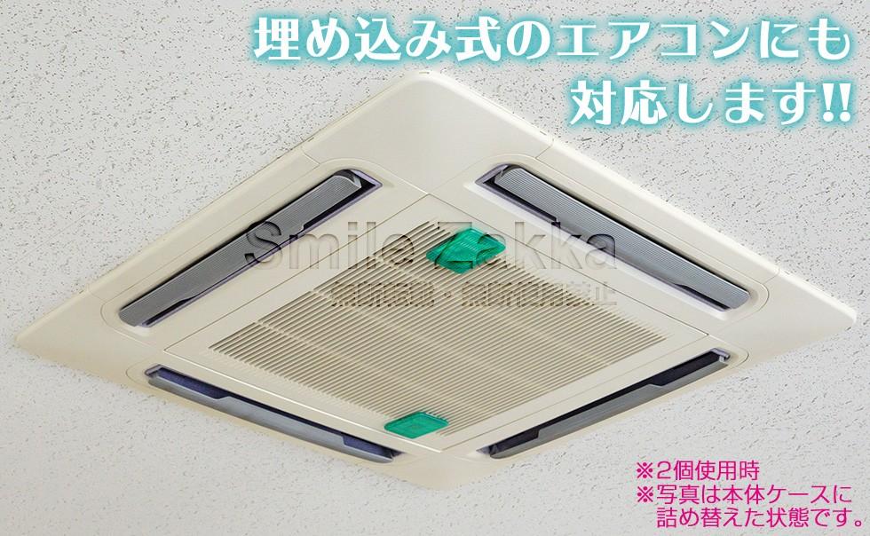 エアコン用 BIOのカビバリア 取替用