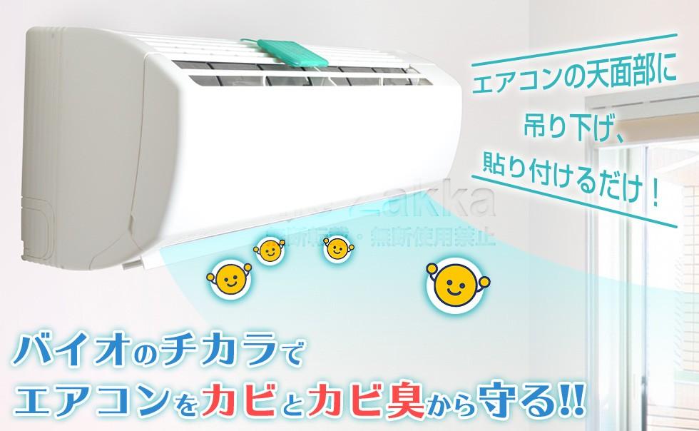 エアコン用 BIOのカビバリア