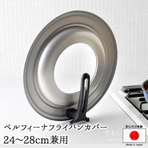 ベルフィーナフライパンカバー 24〜28cm兼用