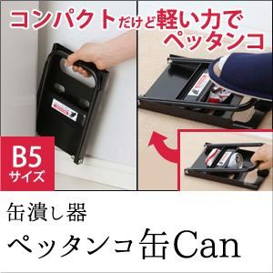 缶潰し器 ペッタンコ缶Can
