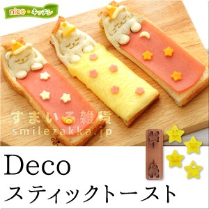 Decoスティックトースト