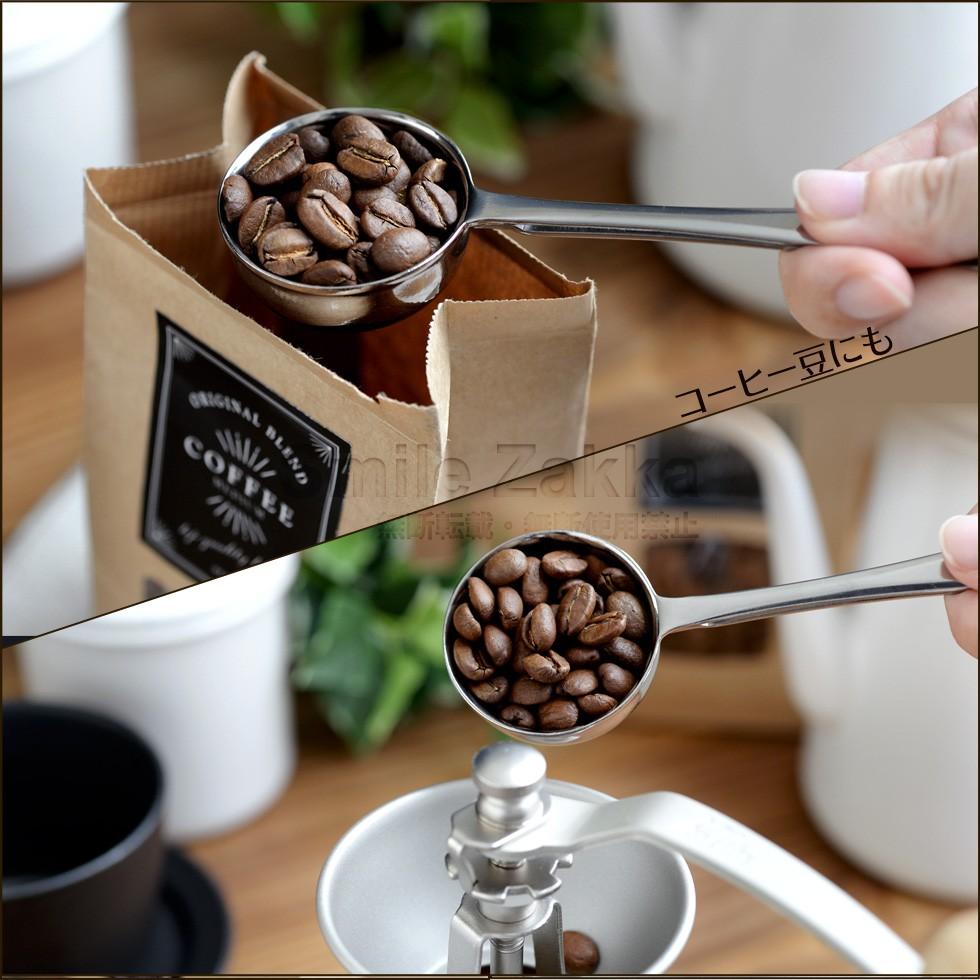 コーヒーメジャークリップ フィクサー