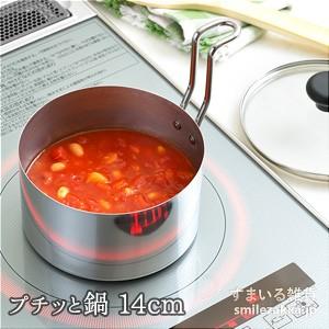 プチッと鍋 14cm