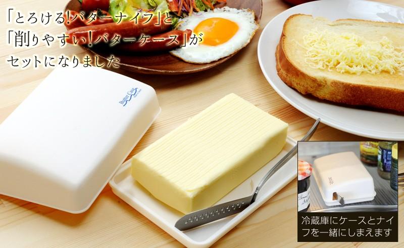 とろける!バターナイフ&バターケース