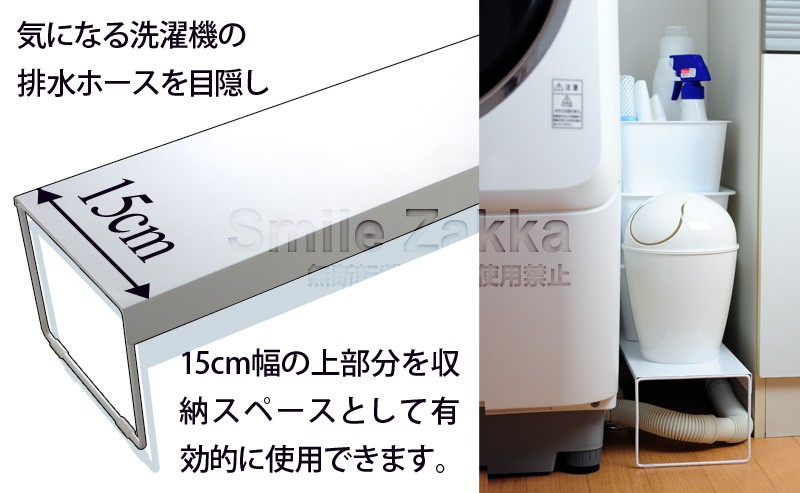 洗濯機排水口カバー&ラック